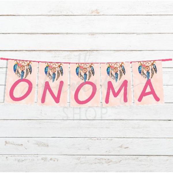 Σημαιάκια - Γιρλάντα με όνομα και θέμα  ΟΝΕΙΡΟΠΑΓΙΔΑ 14,5x20εκ