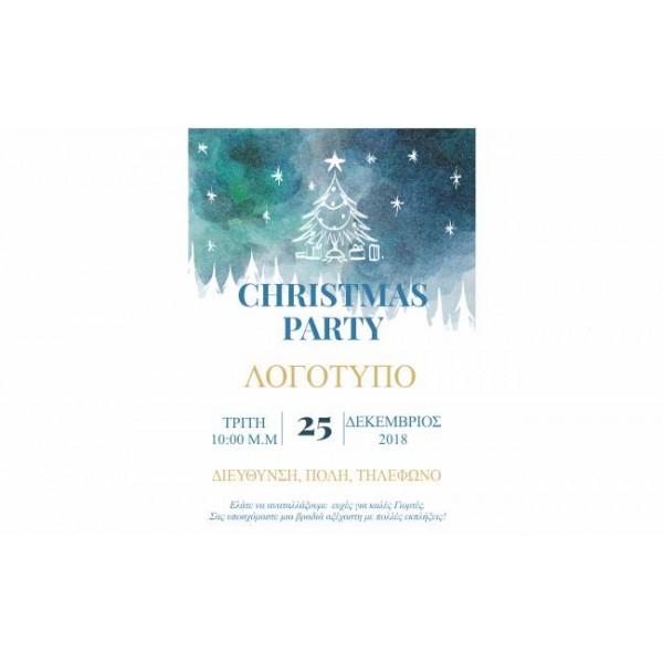 Χριστουγεννιάτικη Πρόσκληση σε party 03,  14x20εκ