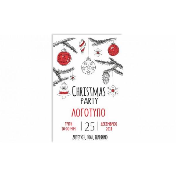Χριστουγεννιάτικη Πρόσκληση σε party 02,  14x20εκ