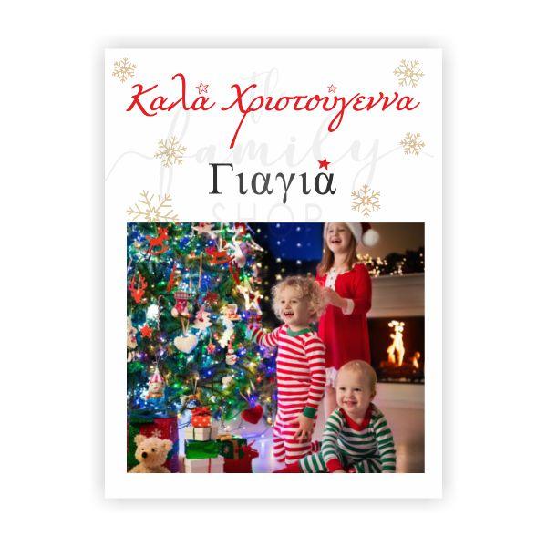 Καμβάς με φωτογραφία & ευχές, προσωποποιημένο χριστουγεννιάτικο  δώρο,  ΓΙΑ ΤΗΝ ΓΙΑΓΙΑ  18x24εκ