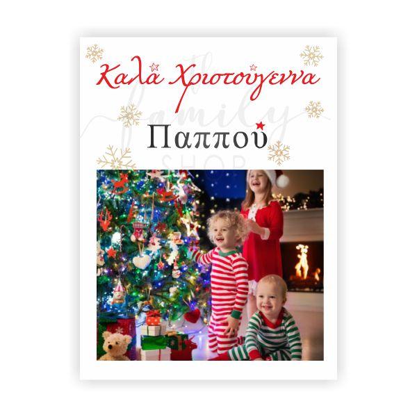 Καμβάς με φωτογραφία & ευχές, προσωποποιημένο χριστουγεννιάτικο  δώρο,  ΓΙΑ ΤΟΝ ΠΑΠΠΟΥ  18x24εκ