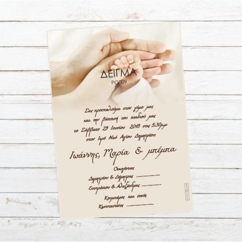 396b86c7030d Προσκλητήριο γάμου και βάπτισης ΦΩΤΟΓΡΑΦΙΑ ΧΕΡΑΚΙΑ 14x20 εκ