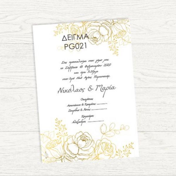 Προσκλητήριο Γάμου ΧΡΥΣΑ ΛΟΥΛΟΥΔΙΑ 2 14x20 εκ