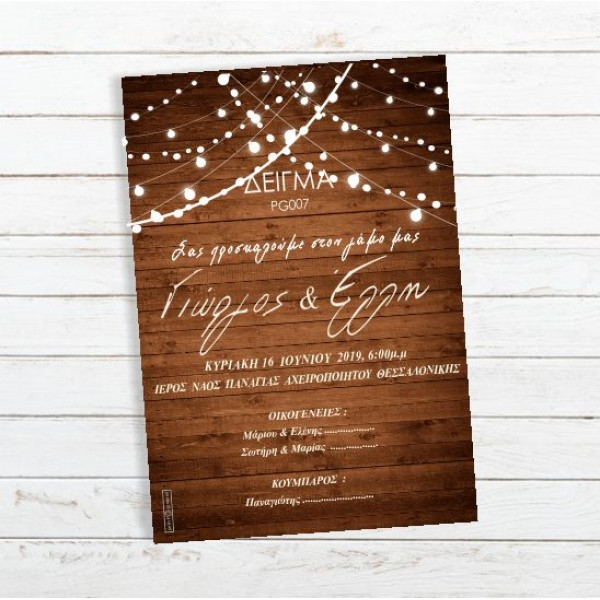 Προσκλητήριο  γάμου  ΞΥΛΟ  14x20 εκ