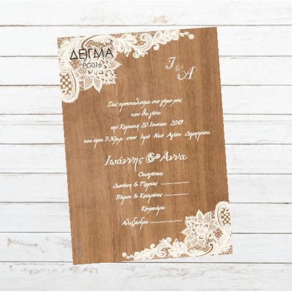 Προσκλητήριο γάμου ΔΑΝΤΕΛΑ - ΞΥΛΟ  14x20 εκ