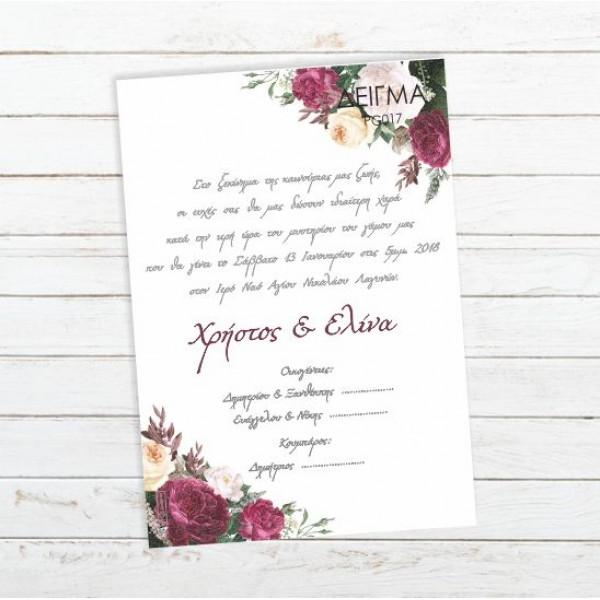 Προσκλητήριο Γάμου ΛΟΥΛΟΥΔΙΑ ΜΠΟΡΝΤΟ, 300γρ 14x20 εκ