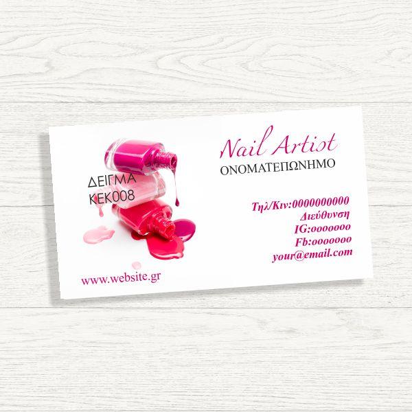 Κάρτα επαγγελματική,  NAIL ARTIST 1, 120τεμ,  9x5cm