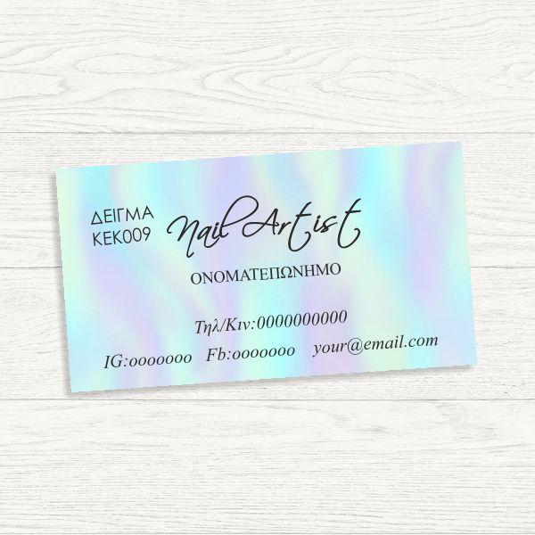 Κάρτα επαγγελματική,  NAIL ARTIST 2, 120τεμ,  9x5cm