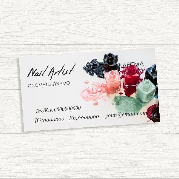 Κάρτα επαγγελματική,  NAIL ARTIST 3, 120τεμ,  9x5cm