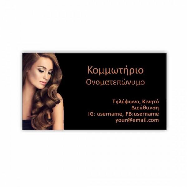 Κάρτα επαγγελματική, ΚΟΜΜΩΤΗΡΙΟ, 1000 τεμ, 9x5cm