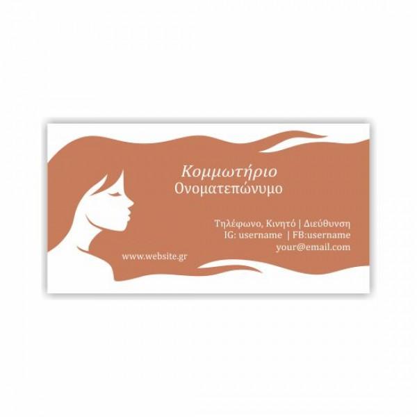 Κάρτα επαγγελματική, ΚΟΜΜΩΤΗΡΙΟ 03, 120 τεμ, 9x5cm