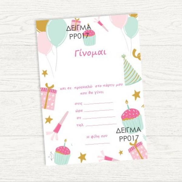 Πρόσκληση γενεθλίων - party  CUPCAKE 10.5x15 εκ