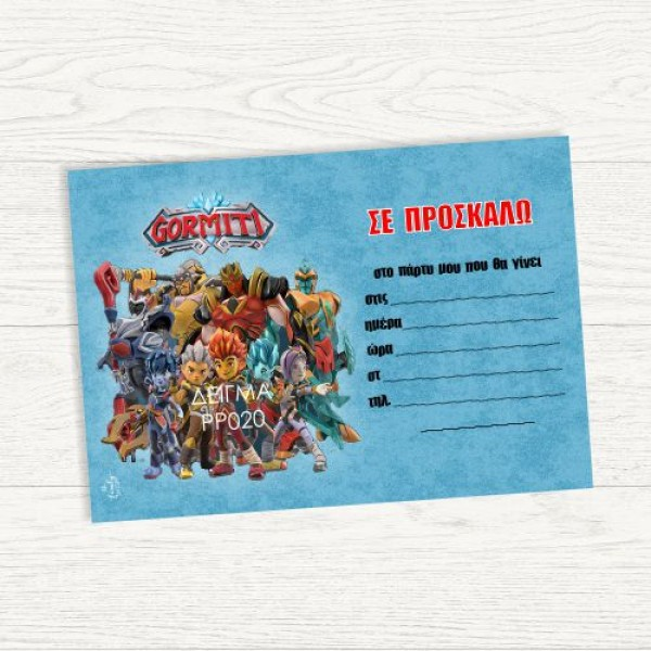 Πρόσκληση γενεθλίων - party  GORMITI 10.5x15 εκ