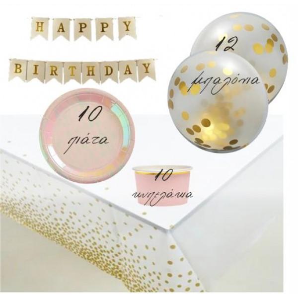 """Ροζ- Χρυσό  σετ PARTY, μπαλόνια, τραπεζομάντηλο, γιρλάντα """"Happy Birthday, κυπελάκια, πιατάκια, σετ 34 τεμ"""