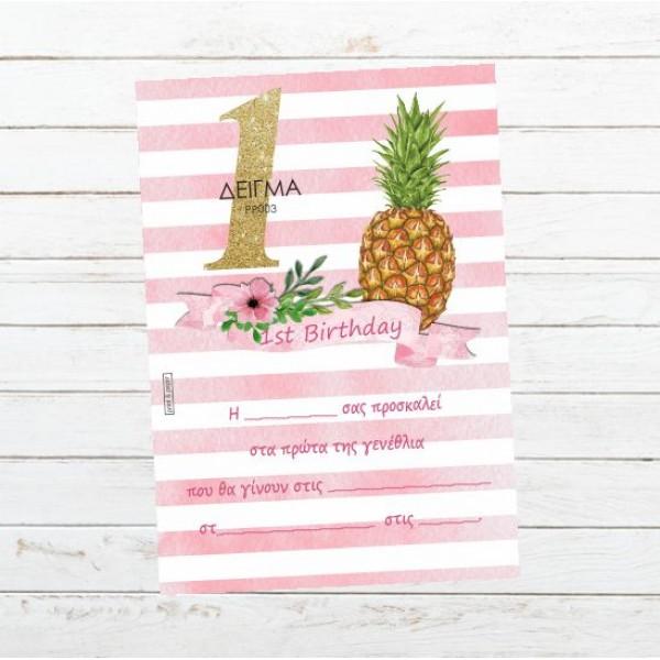 Πρόσκληση γενεθλίων - party ΑΝΑΝΑΣ 10x14,5 εκ